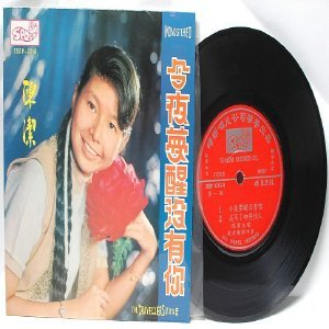 """70s CHINESE DIVA  Singer SONGSTRESS   7"""" PS EP SSEP-2215"""