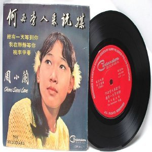 "70s CHINESE DIVA  Singer SONGSTRESS Chow Siew Lan   7"" PS EP CEP 142"