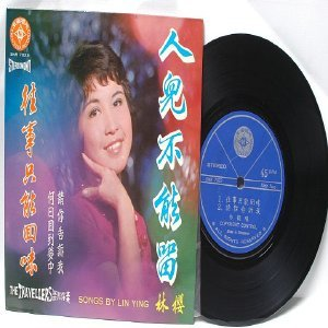 "70s CHINESE DIVA  Singer SONGSTRESS   w The Travellers 7"" PS EP SNR 7023"