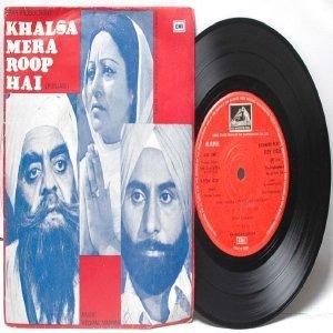 "PUNJABI  INDIAN  Khalsa Mera Roop Hai VEDPAL VARMA 7"" 45 RPM EMI HMV EP 1976"
