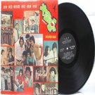 70s ASIAN BAND  The Wynners LET'S ROCK OST LP