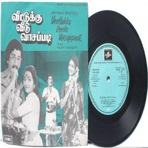 "BOLLYWOOD INDIAN  Veettukku Veedu Vasappadi RAJAN-NAGENDRA 7"" 45 RPM  EMI Columbia PS EP"