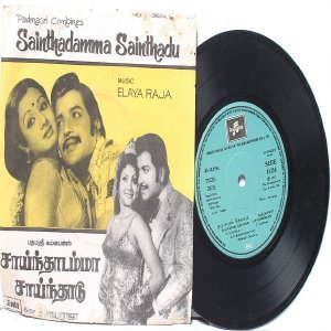 "BOLLYWOOD INDIAN  Sainthadamma Sainthadu  ELAYA RAJA  7"" 45 RPM EMI Columbia  EP 1977"