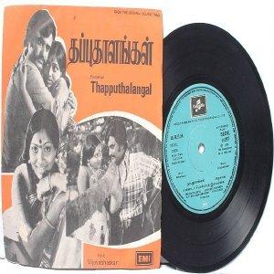 "BOLLYWOOD INDIAN  Thapputhalangal KANNADASAN 7"" 45 RPM EMI Columbia  EP 1978"