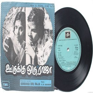 "BOLLYWOOD INDIAN  Oorukku Oru Raja S.D. SEKHAR  7"" 45 RPM EMI Columbia  EP 1978"