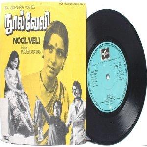 "BOLLYWOOD INDIAN Nool Veli M.S. VISWANATHAN   7"" 45 RPM EMI Columbia  EP 1979"