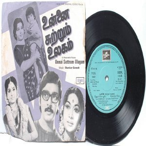 "BOLLYWOOD INDIAN  Unnai Suttrum Ulagam P. SUSHEELA 7"" 45 RPM EMI Columbia  EP 1977"