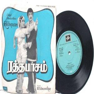 "BOLLYWOOD INDIAN  Rakthapasam M.S. VISWANATHAN  7"" 45 RPM EMI Columbia  EP 1979"