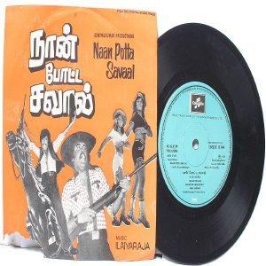 """BOLLYWOOD INDIAN  Naan Potta Savaal ILAIYARAJA  7"""" 45 RPM EMI Columbia  EP 1979"""