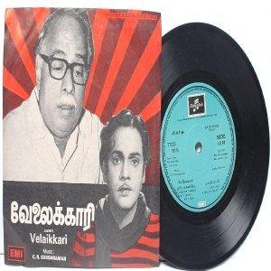 "BOLLYWOOD INDIAN  Velaikkari C.R. SUBBARAMAN 7"" 45 RPM EMI Columbia  EP 1977"