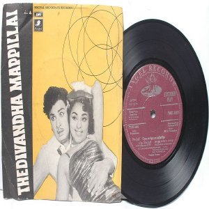 "BOLLYWOOD INDIAN Thedivandha Mappillai  T.M. SOUNDARARAJAN 7"" 45 RPM EMI Angel EP 1970"