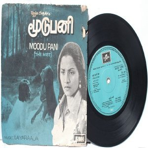 """BOLLYWOOD INDIAN Moodu Pani (The mist) ILAIYARAJA Vasudevan   7"""" 45 RPM EMI Columbia  EP 1980"""