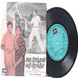 "BOLLYWOOD INDIAN Thaipiranthal Vazhi Pirakkum K.V. MAHADEVAN 7"" 45 RPM EMI Columbia EP 1977"