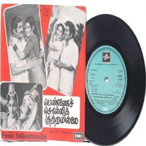"BOLLYWOOD INDIAN Pennai Sollikkuttramillai M.S VISWANTHAN  7"" 45 RPM EMI Columbia  EP 1972"