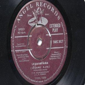"""BOLLYWOOD INDIAN Pathakanikkai T.M. SOPUNDERARAJAN  L.R. Eswari 7"""" 45 RPM EMI Angel EP 1962"""