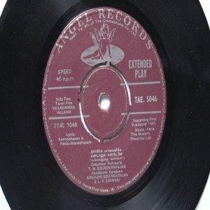 "BOLLYWOOD INDIAN  Vallavanukku Vallavan T.M. SOUNDARARAJAN 7"" 45 RPM  EMI Odeon PS EP 1965"
