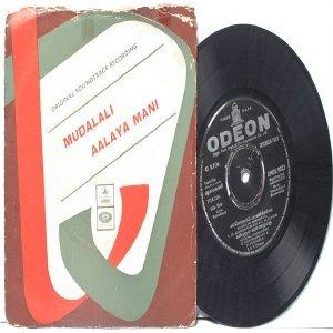 """BOLLYWOOD INDIAN  Mudalali Aalaya Mani K.V. MAHADEVAN   7"""" 45 RPM EMI Odeon EP 1971"""