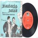 """BOLLYWOOD INDIAN  Thayaikatha Thanayan K.V. MAHADEVAN 7"""" 45 RPM EMI HMV  EP 1981"""