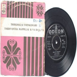 "BOLLYWOOD INDIAN ThirumalaiThenkumari KUNNAKUDI VAIDYANATHAN  7"" 45 RPM EMI Odeon EP 1971"