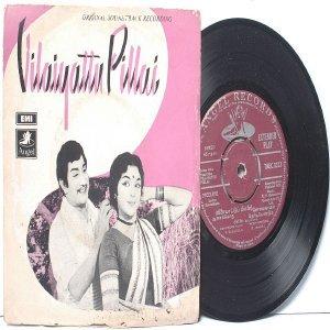 BOLLYWOOD INDIAN  Villaiyattu Pillai P. SUSHEELA S. Janaki   EMI Angel LP 1970