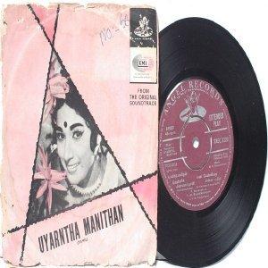 """BOLLYWOOD INDIAN  Uyarntha Manithan M.S. VISWANATHAN P. Sisheela   7"""" 45 RPM EMI Odeon EP 1968"""
