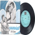 "BOLLYWOOD INDIAN Mahalakshmi M.S. VISWANATHAN P. Susheela 7"" 45 RPM EMI ColumbiaEP 1978"