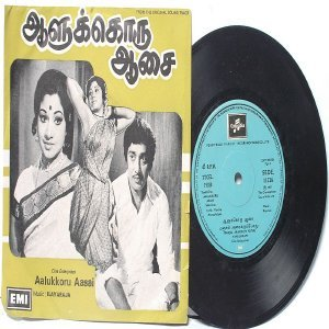 "BOLLYWOOD INDIAN  Aalukkoru Aasai ILAYARAJA 7"" 45 RPM EMI Columbia  EP 1977"