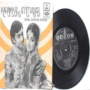 "BOLLYWOOD INDIAN karaikkal Ammaiyar 7"" 45 RPM EMI Odeon EP 1973"