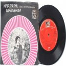"BOLLYWOOD INDIAN Ninaipathu Niraiverum M.L. SRIKANTH  Vani Jairam 7"" 45 RPM EMI HMV EP  1974"