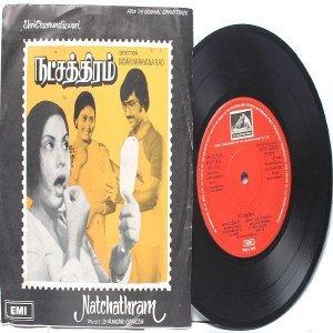 """BOLLYWOOD INDIAN  Natchathram SHANKAR-GANESH S. Janaki 7"""" 45 RPM EMI HMV EP 1980"""