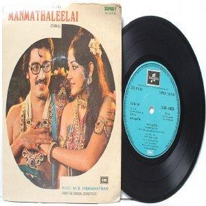 "BOLLYWOOD INDIAN Manmathaleelai M.S VISWANATHAN 7"" 45 RPM  EMI Columbia PS EP 1976"