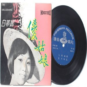 "70s CHINESE SINGER Patrina & Th Melodians  7"" PS 45 RPM EP FME 629"
