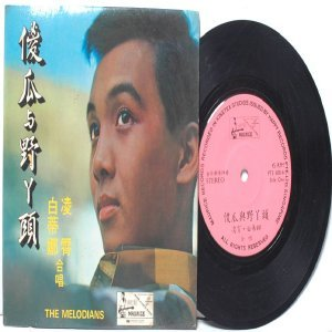 """70s CHINESE SINGER with  The Melodians  7"""" PS 45 RPM EP  PTE 608"""