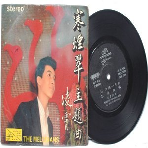 """70s CHINESE SINGER with  The Melodians  7"""" PS 45 RPM EP  TKE 2273"""