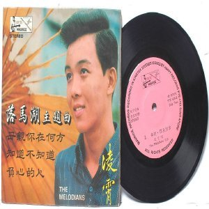 """70s CHINESE SINGER with  The Melodians  7"""" PS 45 RPM EP PTE 609"""