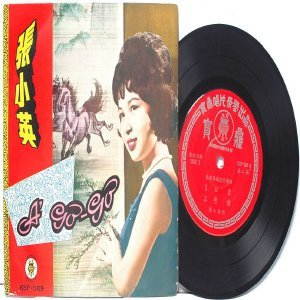 """ASIAN 60S CHINESE SINGER A go-go A GO GO  7"""" 45 RPM PS EP"""