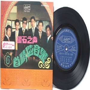 """70s ASIAN BAND The  Silverstones   7"""" PS 45 RPM EP  FM1360"""