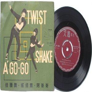 """ASIAN 60'S BAND Charlie & Go-Go Boys TWIST SHAKE A' GO-GO 7"""" PS EP"""