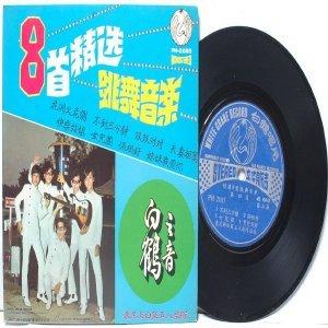 "70s ASIAN BAND Tony & The Polar Bear Five WHITE CRANE  7"" PS 45 RPM EP  PH-2085"