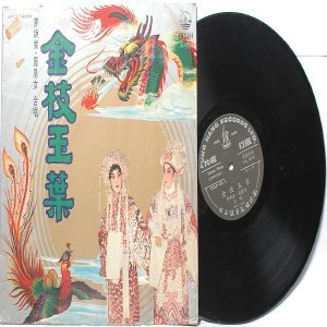 CHINESE TRADITIONAL CLASSICAL OPERA CLASSICAL FOLK   MUSIC Malaysia  LP FHLP 458