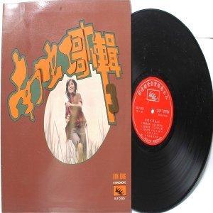 ASIAN 60S  70s CHINESE SINGER ARTIST  Nam Hong GATEFOLD  LP RLP 2005