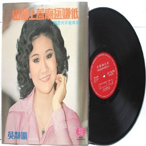 ASIAN 60s  70s CHINESE SINGER ARTIST    LP WC-5522