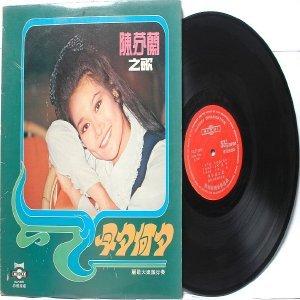 ASIAN 60s  70s SEA CHINESE SINGER ARTIST   LP MLP-2097