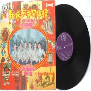 ASIAN 60's 70s BAND The Stylers CNY & CHRISTMAS ALBUM LP YHLP 1521