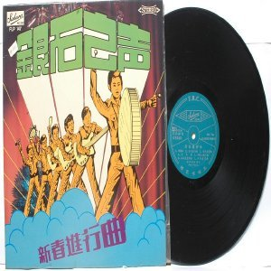 SOUTH EAST ASIAN 60's 70s BAND Unknown  SAKURA LP FLP 147