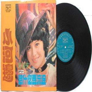 SOUTH EAST ASIAN 60S  70s CHINESE SINGER ARTIST  LP KLC 2106