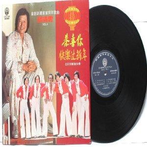 SOUTH EAST ASIAN 60's 70s BAND  LIFE LFLP 526