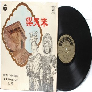CHINESE TRADITIONAL CLASSICAL OPERA CLASSICAL FOLK LP LIFE TSLP 2087