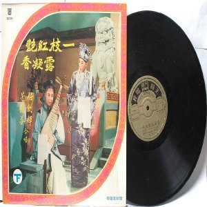 CHINESE TRADITIONAL CLASSICAL OPERA CLASSICAL FOLK Hong Kong LP TSLP 2105