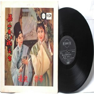 SHAW'S OST The Love Eterne TSIN TING LING PO Chinese EMI  Gatefold  Double LP 1960s
